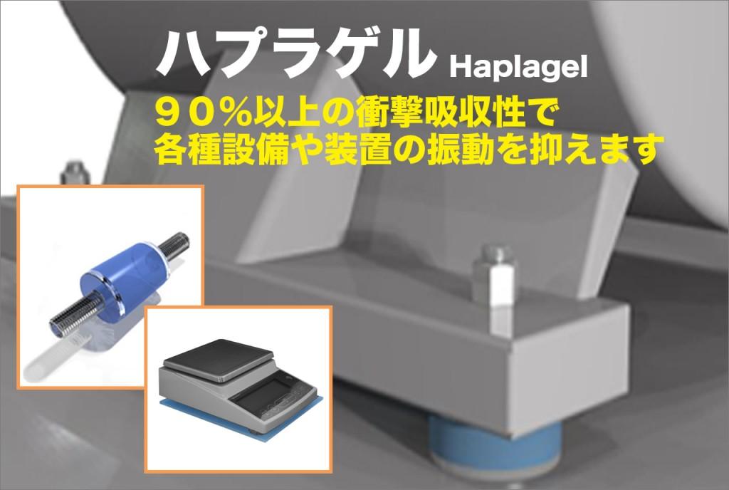 ハプラゲルトップイメージ